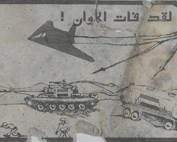 Surrender leaflet dropped on Iraqi forces occupying Kuwait, February 1991