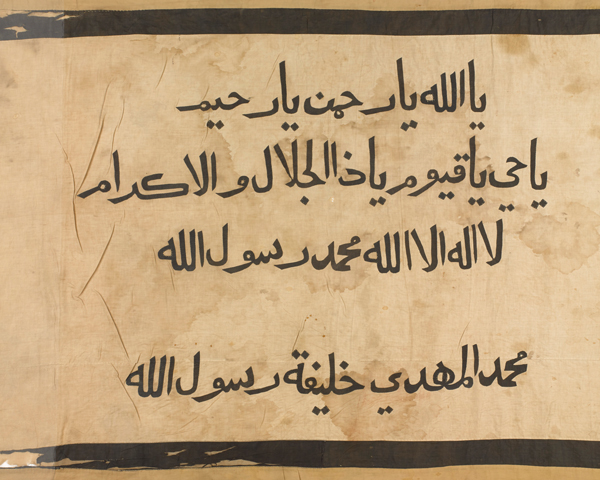 Standard of the Khalifa's black flag division captured at Omdurman in 1898