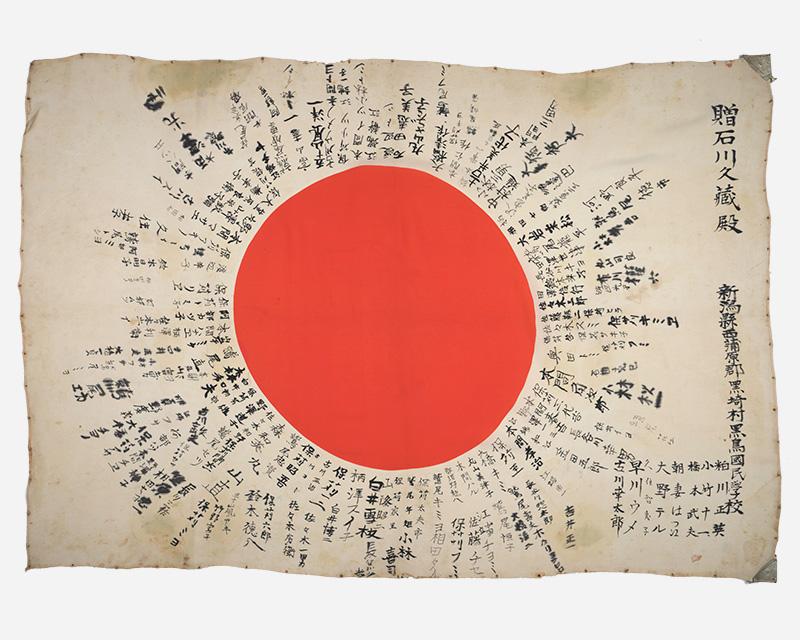 Japanese flag captured by 5th Mahratta Light Infantry, 1945