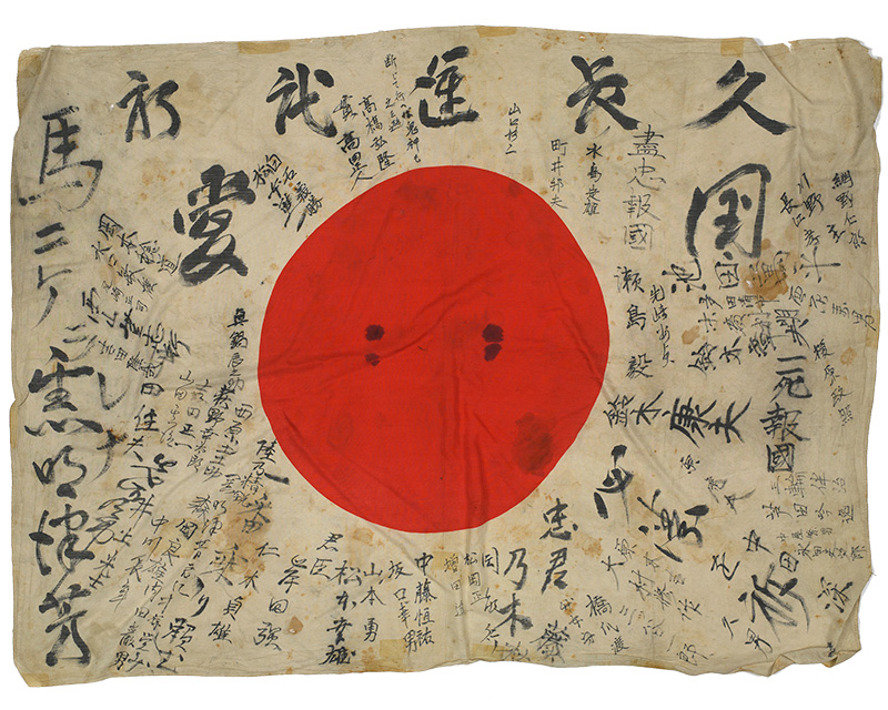 Japanese flag captured by the Green Howards on Ramree Island, January 1945