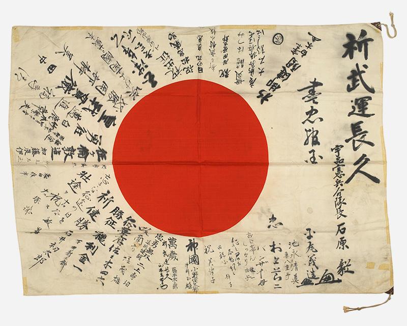 Japanese flag captured in Burma, c1942