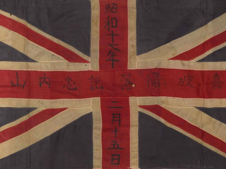 British flag taken by the Japanese during the fall of Singapore, 1942