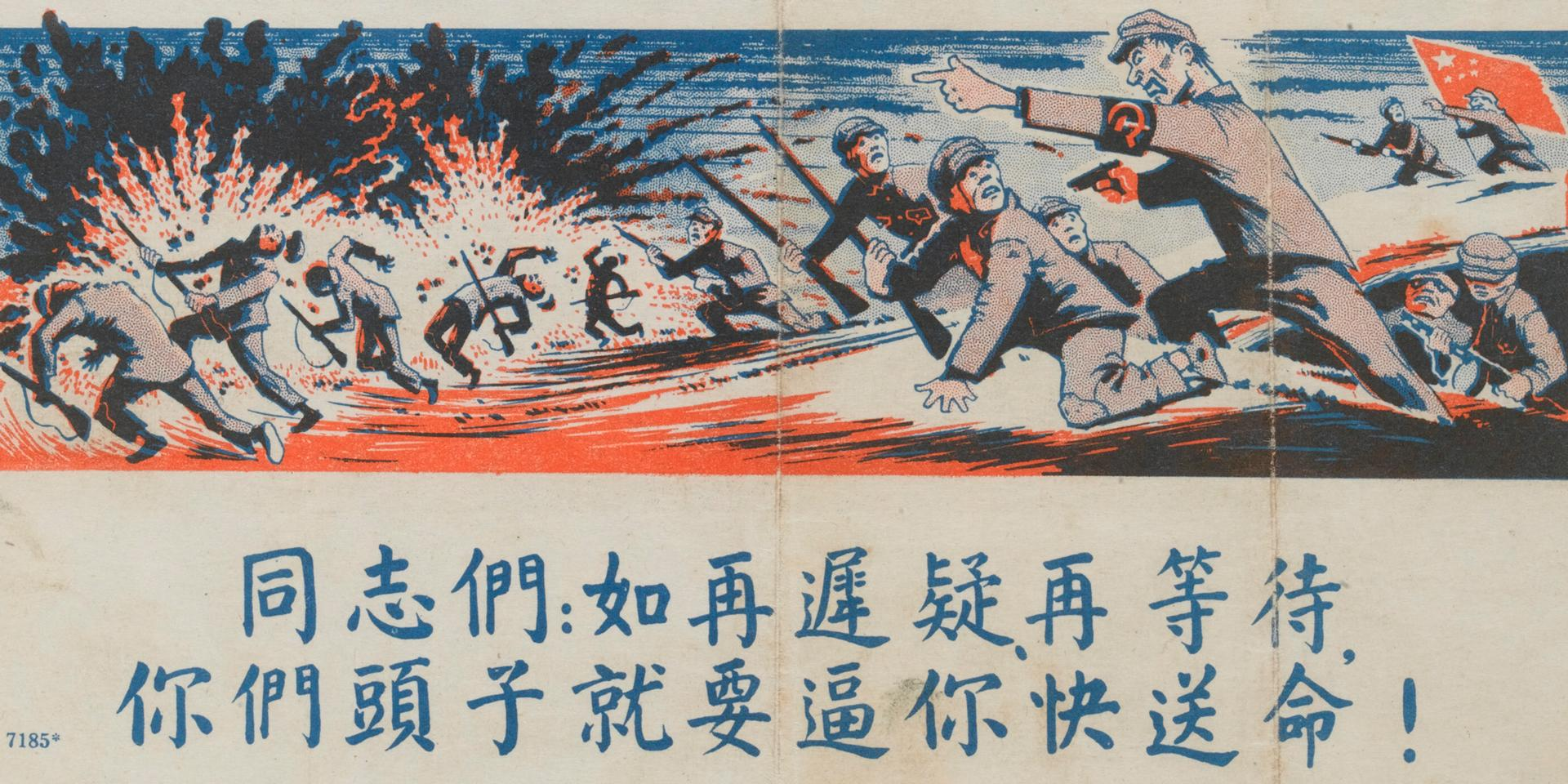 Propaganda leaflet, distributed to the Army of the Republic of Korea, encouraging them to surrender.